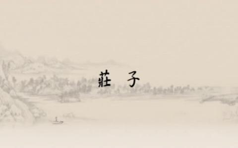 蔡志忠国学动画-庄子