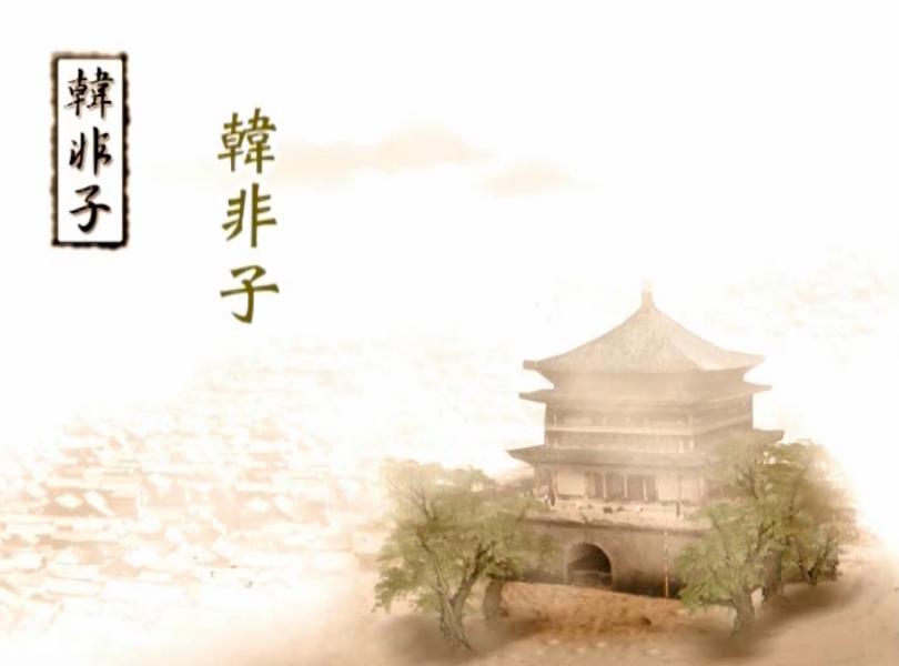 蔡志忠国学动画-韩非子
