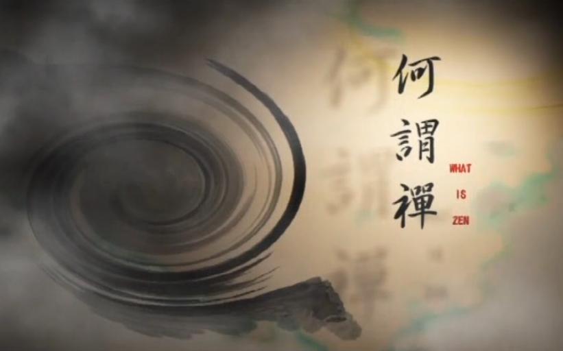 蔡志忠国学动画-禅经