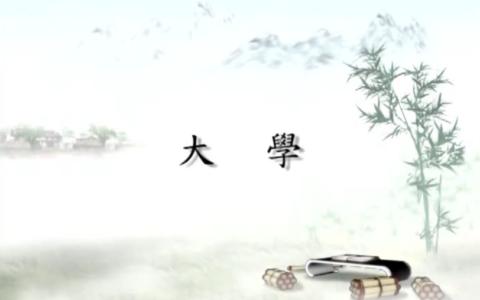 蔡志忠国学动画-大学