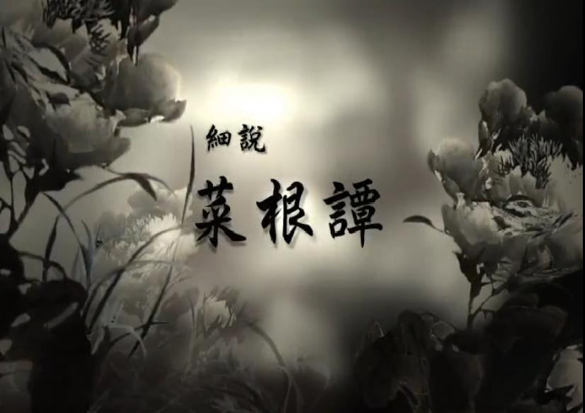 蔡志忠国学动画-菜根谭
