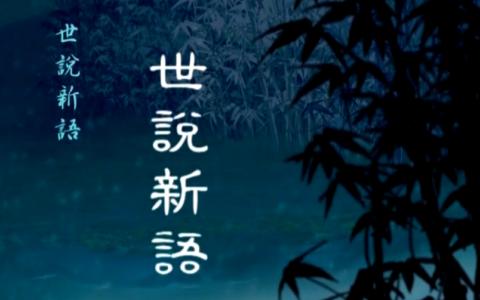 蔡志忠国学动画-世说新语