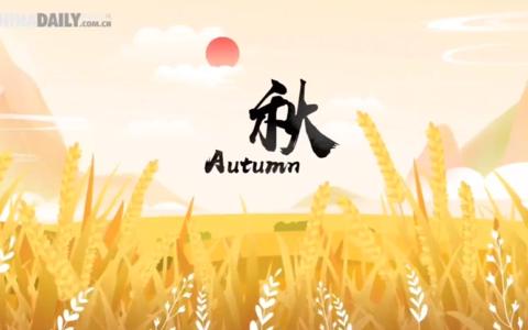 Festive China 话说中国节 - 秋 Autumn