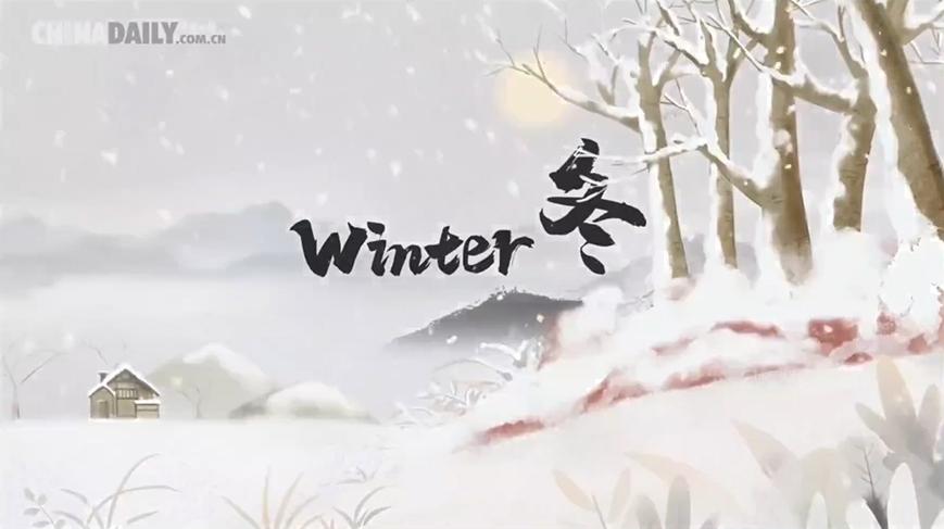 Festive China 话说中国节 - 冬 Winter