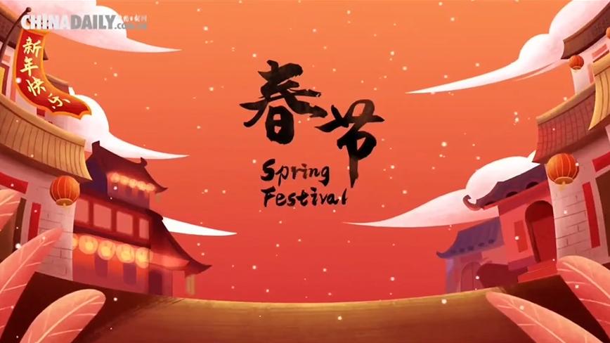Festive China 话说中国节 - 春节 Spring Festival