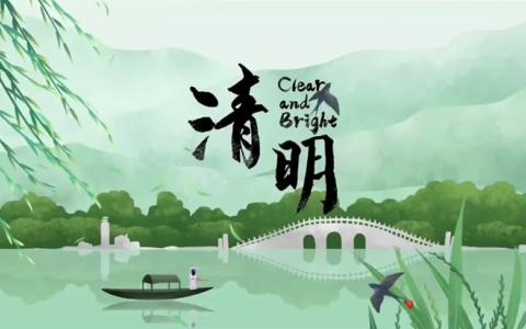 Festive China 话说中国节 - 清明节 Clear and Bright