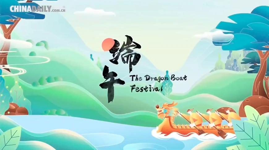 Festive China 话说中国节 - 端午节 The Dragon Boat Festival
