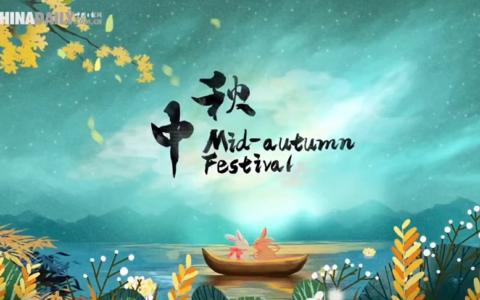 Festive China 话说中国节 - 中秋节  Mid-autumn Festival