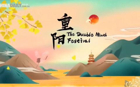 Festive China 话说中国节 - 重阳节  The Double Ninth Festival