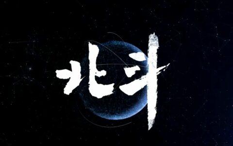 """科学纪录片《北斗》第二集""""北斗之路"""""""