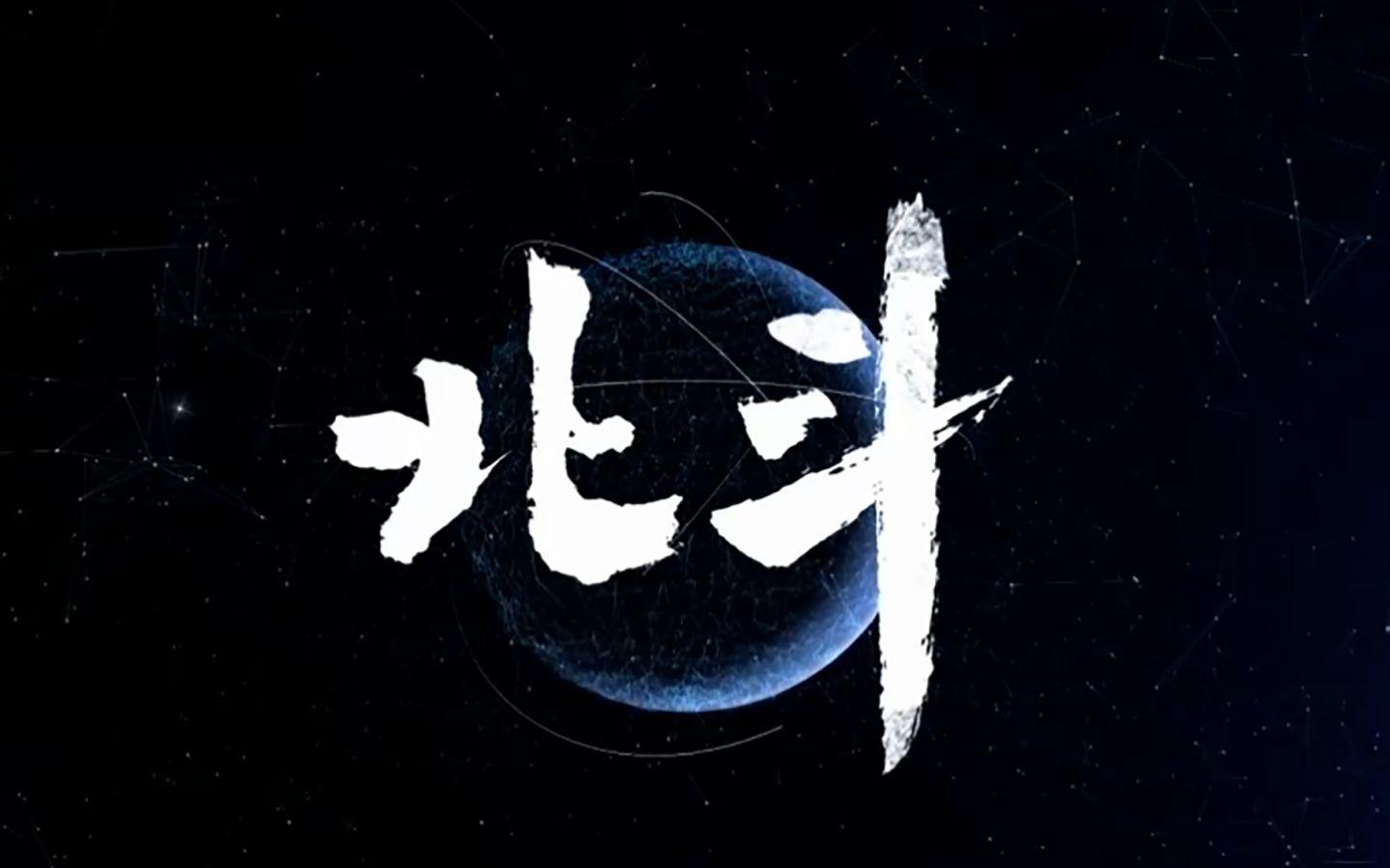 """科学纪录片《北斗》第三集""""时空文明"""""""