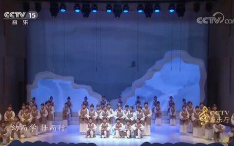《新学堂歌》——谷建芬作品音乐会