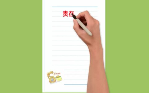 小学生如何写好日记