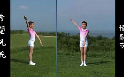 小学第三套广播体操《希望风帆》完整教学版
