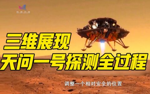 """""""天问一号""""登陆火星全程动画"""